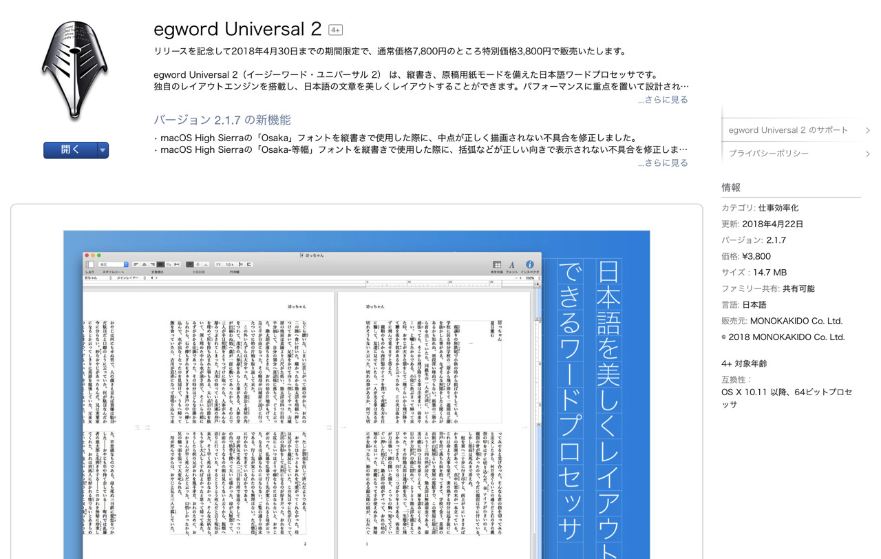 Egword universal 2 time limited sale april 20181