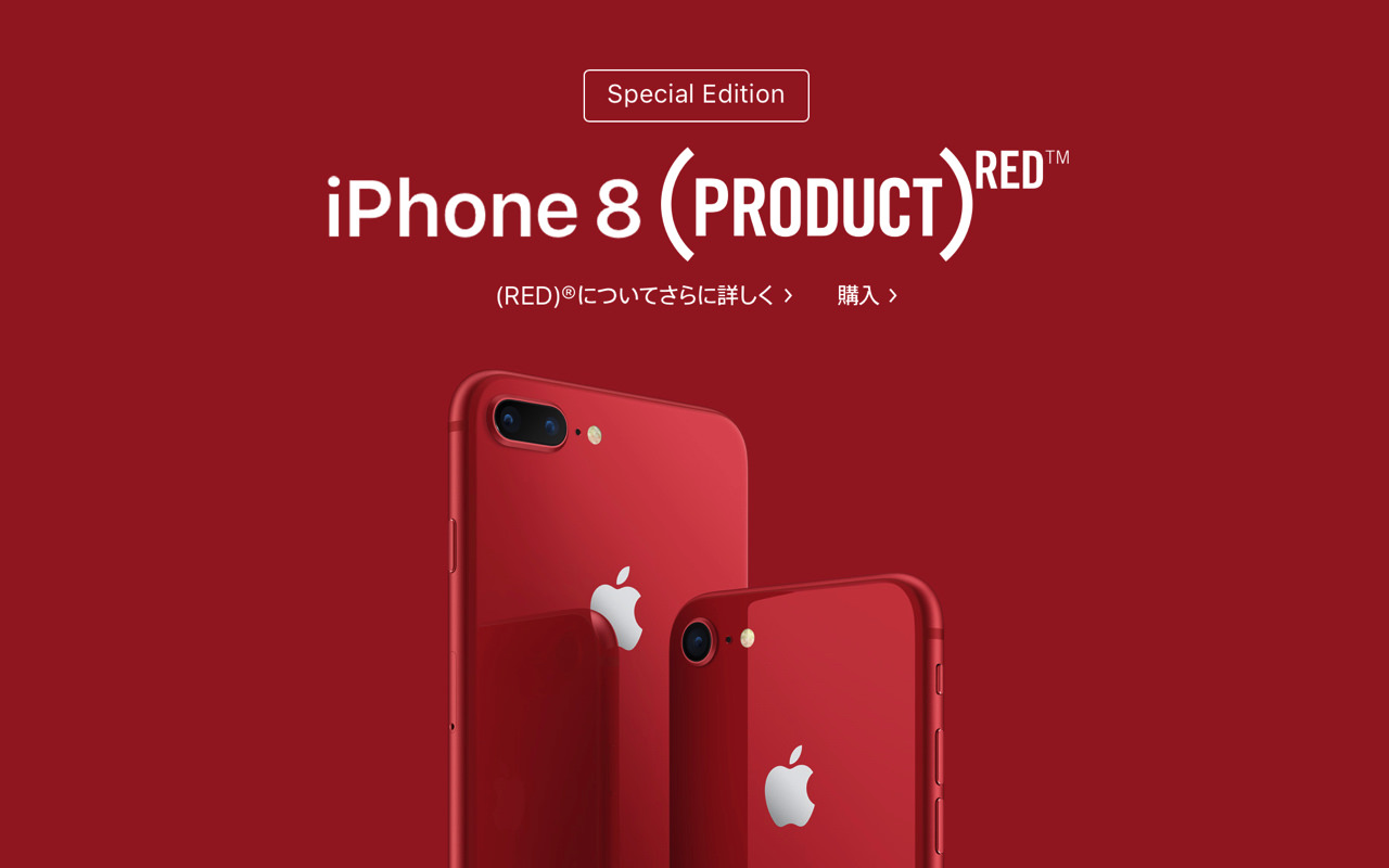 Apple、赤ボディと黒ベゼルの iPhone 8/8 Plus(PRODUCT)RED Special Edition 4月13日発売開始