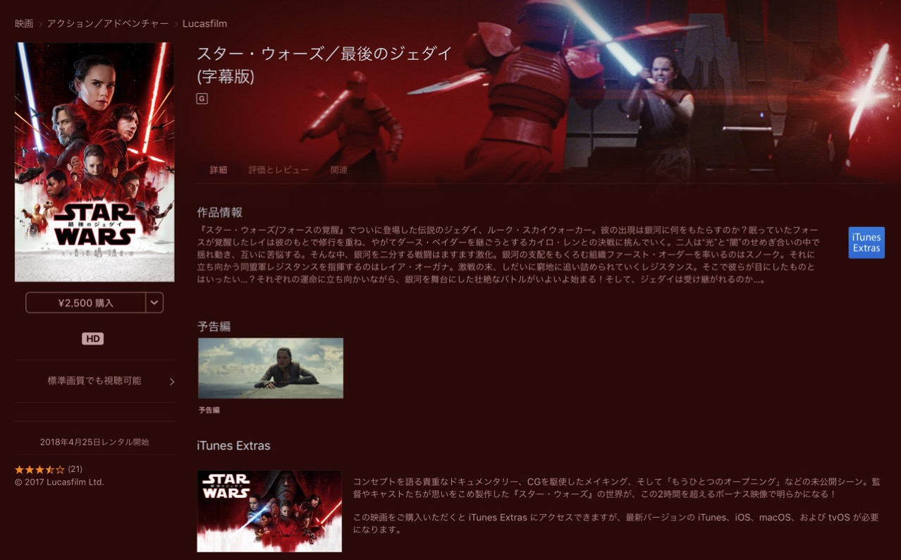 Star wars the last jedi itunes store1