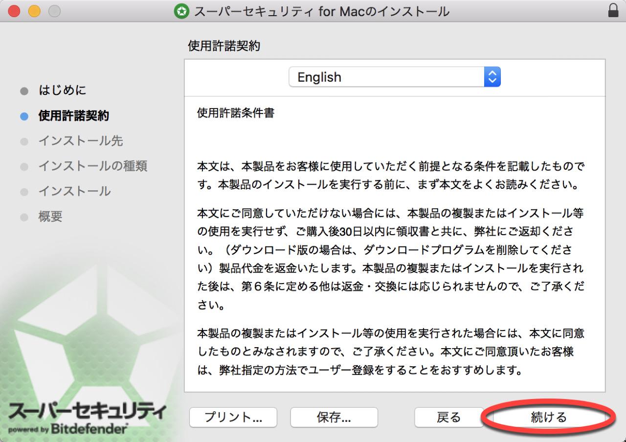 Zero super security mac1