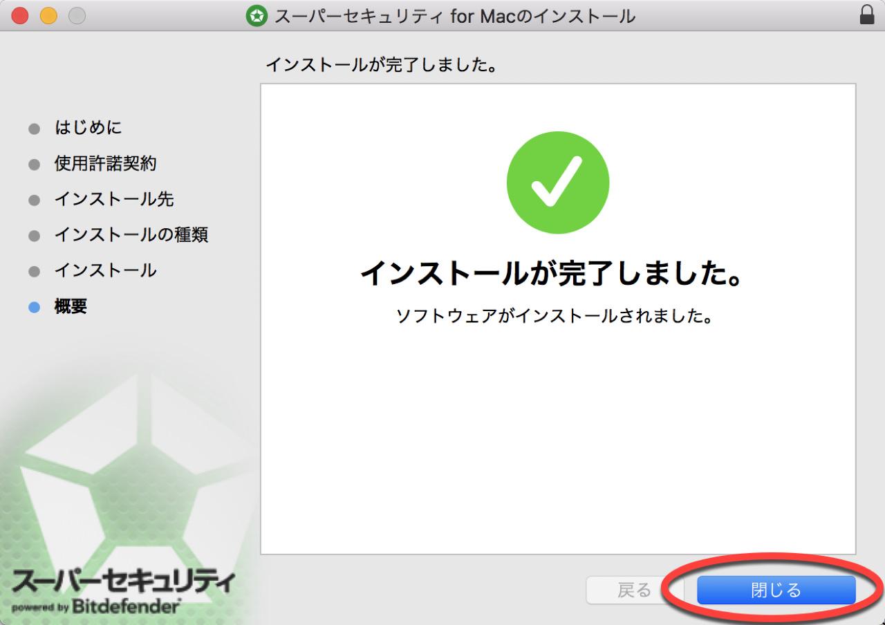 Zero super security mac13