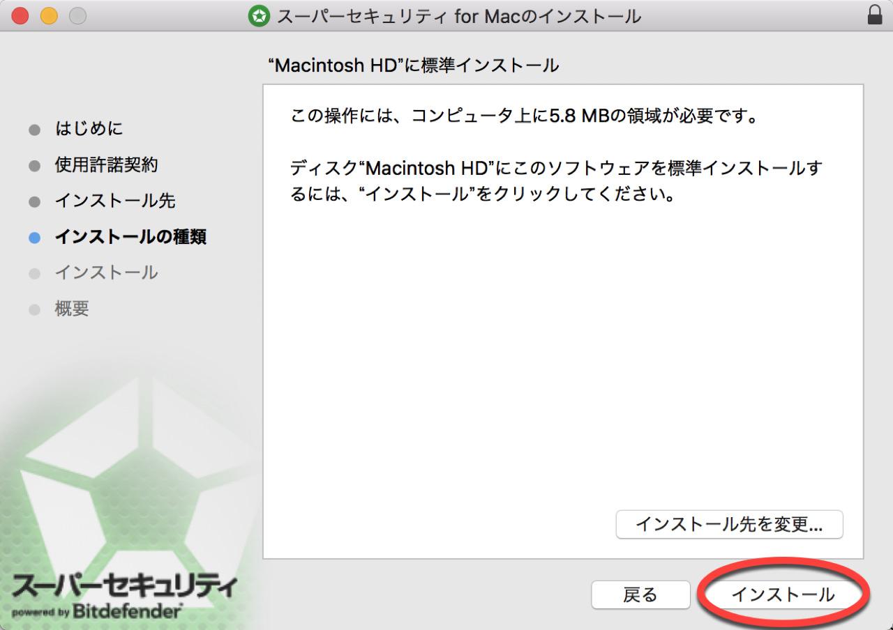 Zero super security mac16