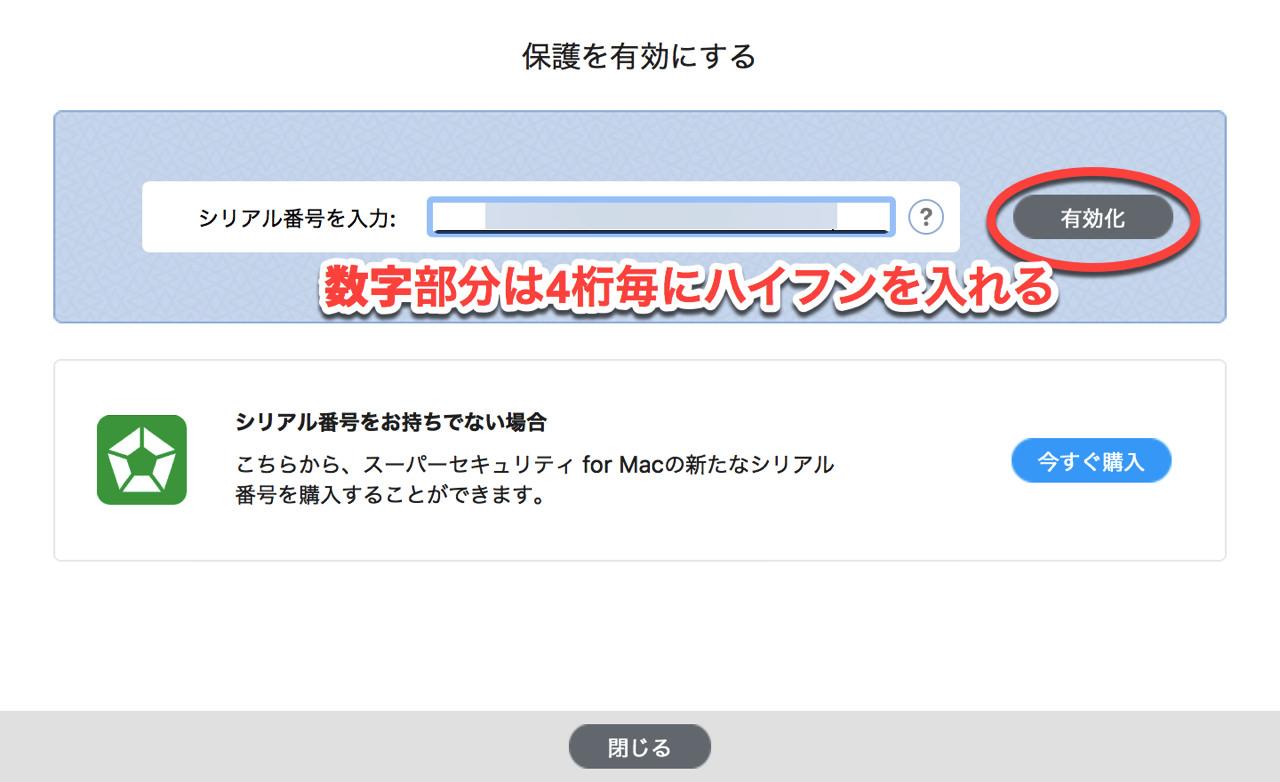 Zero super security mac17
