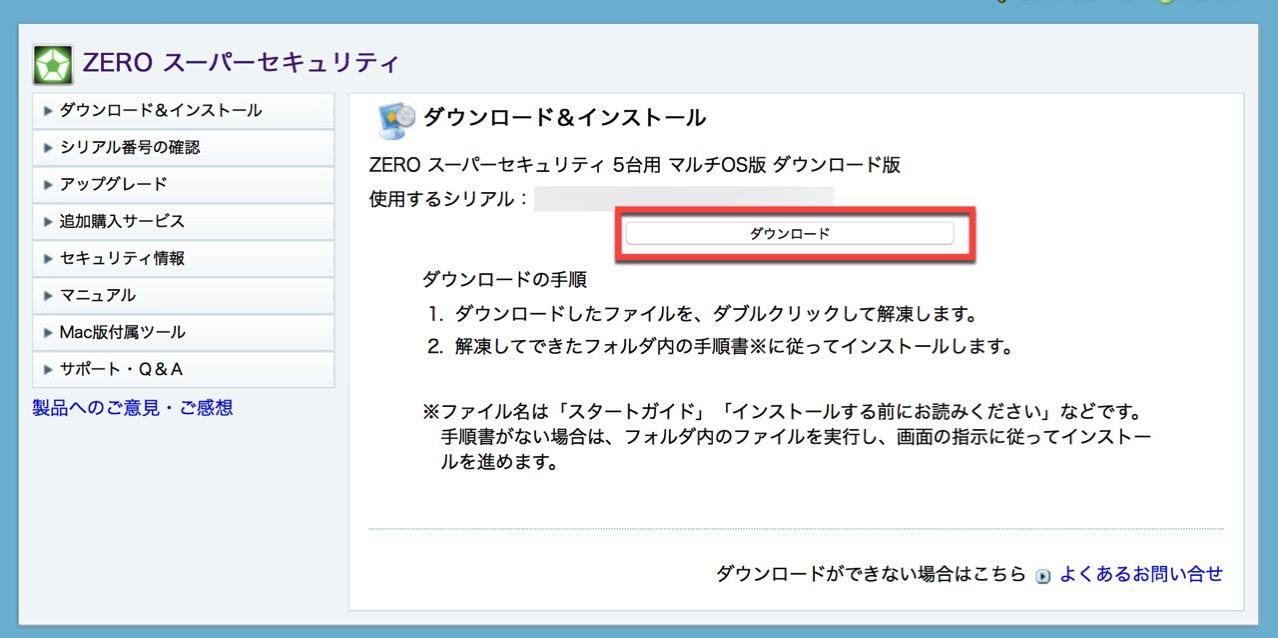 Zero super security mac18