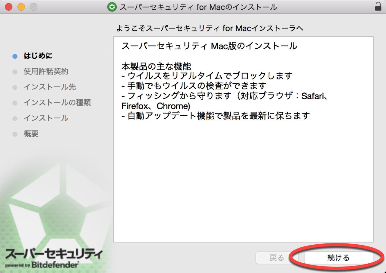 Zero super security mac20