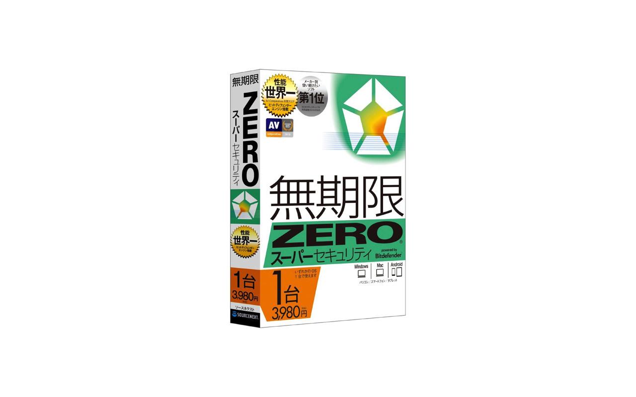 更新無料!Macのおすすめウイルス対策ソフト「ZERO スーパーセキュリティ」