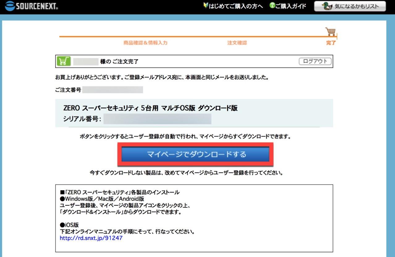 Zero super security mac3