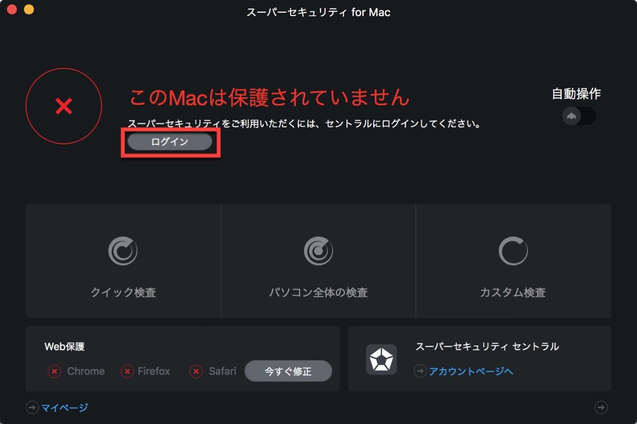 Zero super security mac5