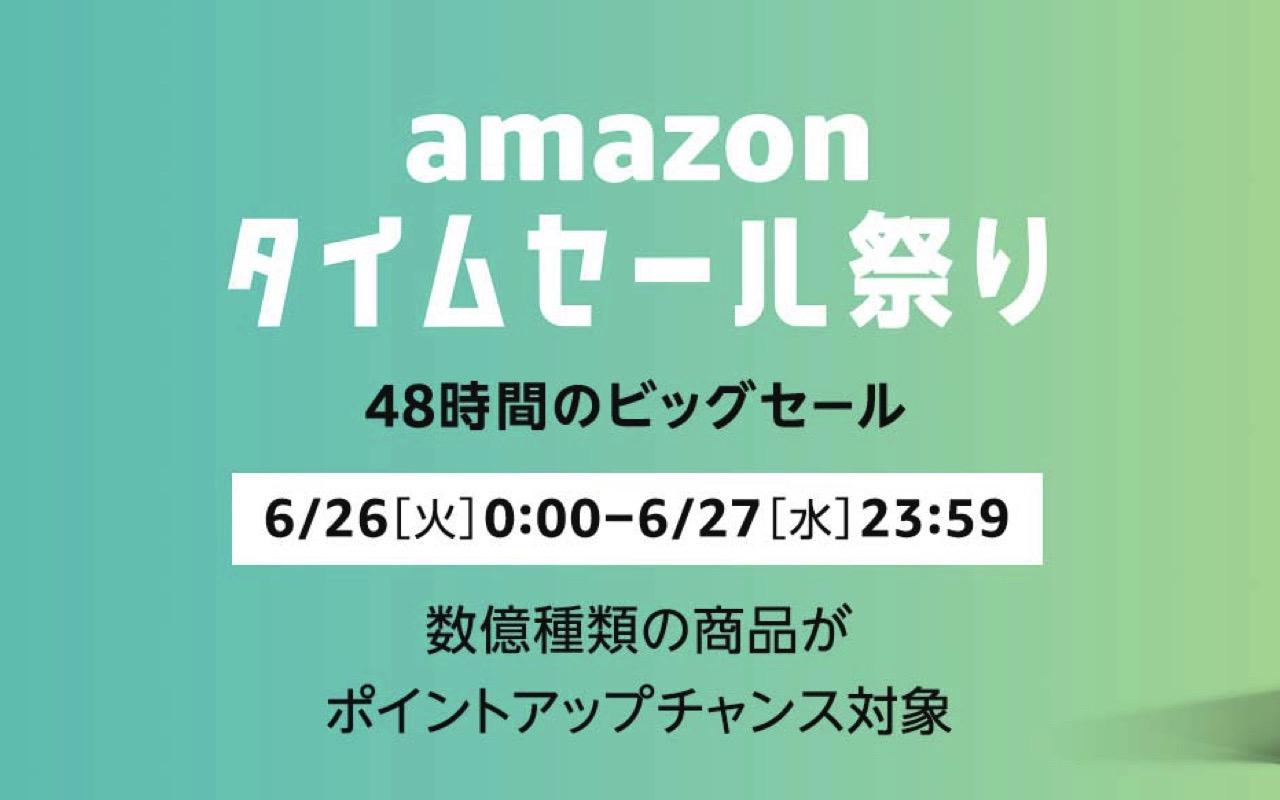 Amazon、2日間限定で「タイムセール祭り」を開催中