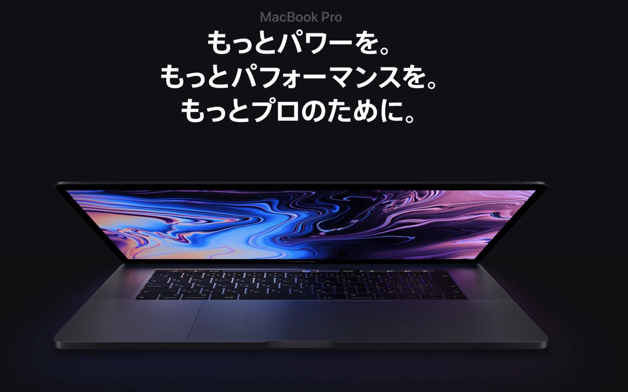 Apple、新型 MacBook Pro (2018 )発表。第8世代のIntel 6コアCPU、メモリ最大32GB搭載