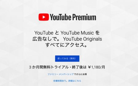 有料版 YouTube Premium 日本国内に登場!広告なしでオフライン再生も可能に