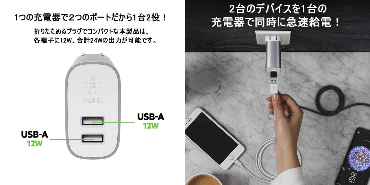 Belkin boost charge usb 24w2