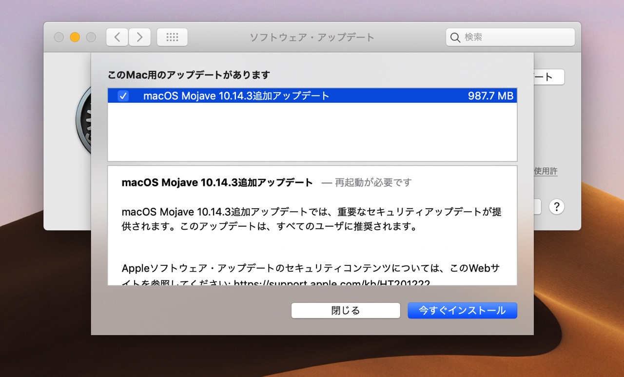 Macos mojave 10 14 3 additional update2