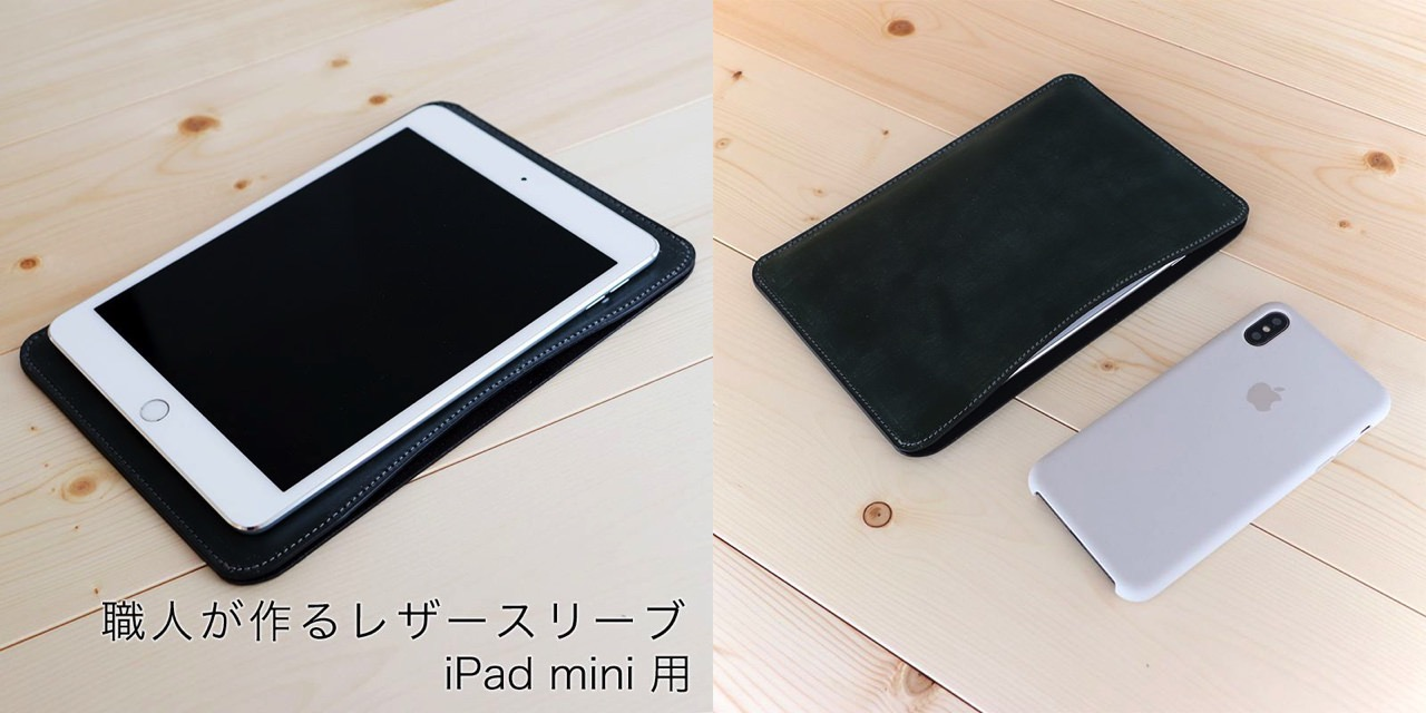 Kunitachi ipad mini 20192