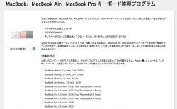 Apple、「MacBook、MacBook Air、MacBook Pro キーボード修理プログラム」発表
