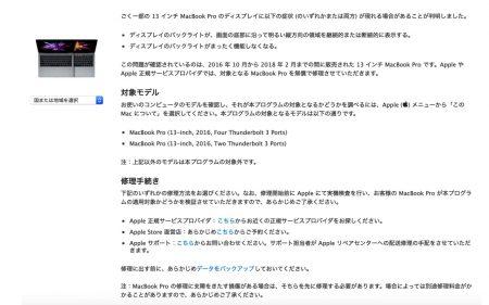 Apple、「13インチMacBook Pro ディスプレイバックライト修理プログラム」発表
