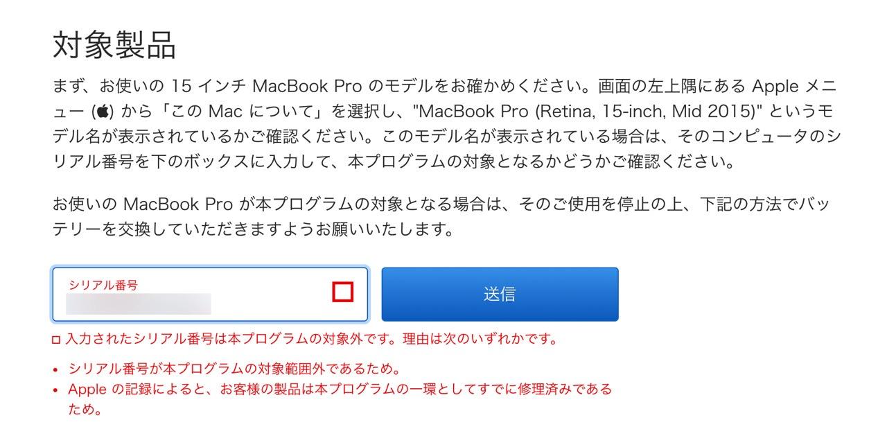 15 inch macbook pro battery voluntary recovery program 20191