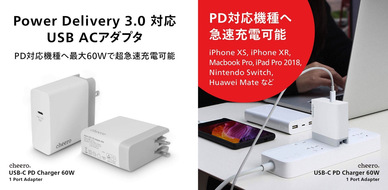 Cheero usb c pd charger 60w2