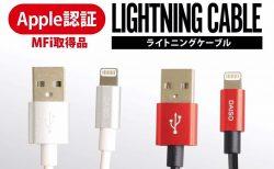 100円ショップ「ダイソー」でApple認証「Lightning 充電ケーブル」発売