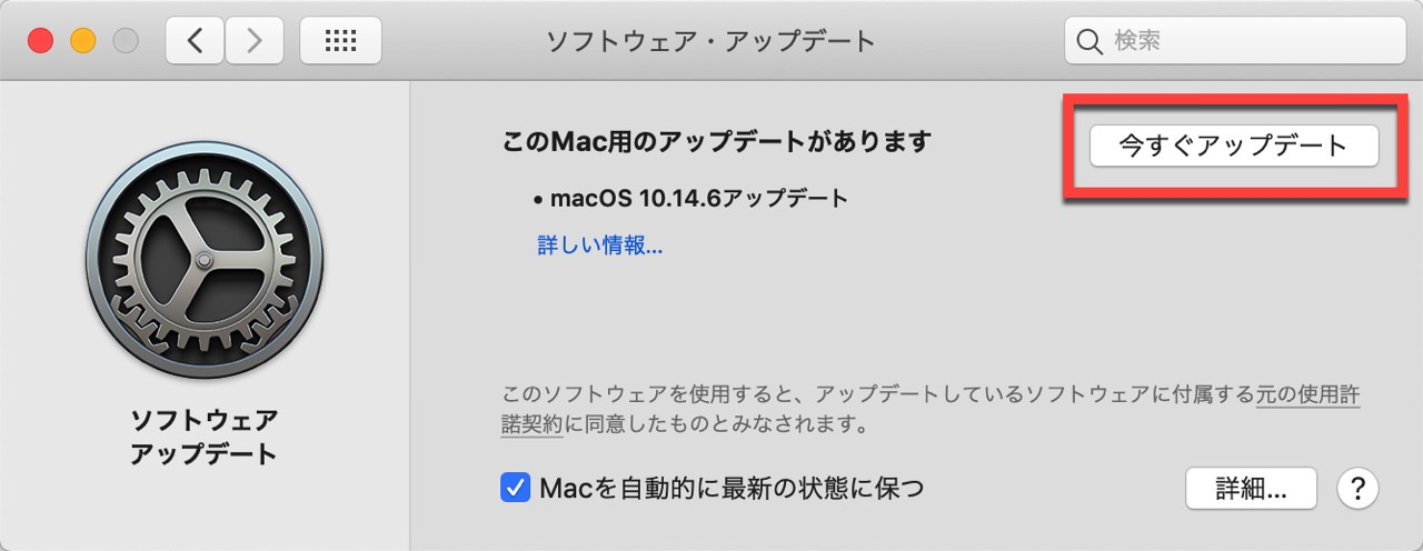 Macos mojave 10 14 6 software update1