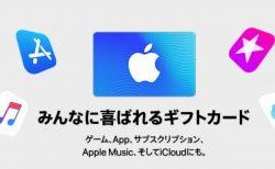 【10%オフ】楽天市場、App Store & iTunes ギフトカード クーポンを配布(7月25日まで)