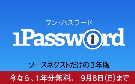 ソースネクスト、1年分無料の「1Password 3年版」を特価販売中!