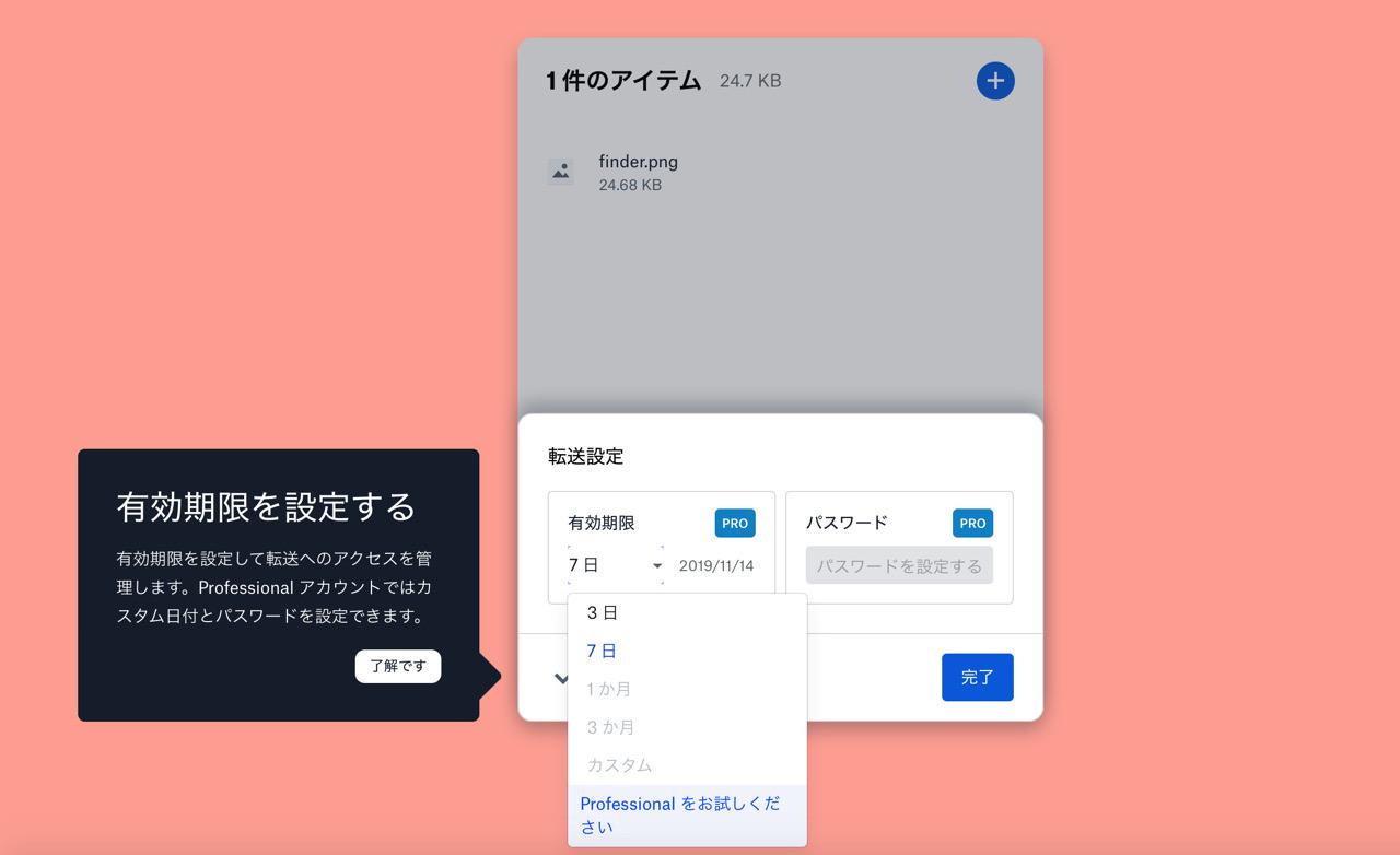 Dropbox transfer1