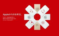【1月2日限定】Apple、2020年初売りセール開始!最高24,000円のギフトカードがもらえる