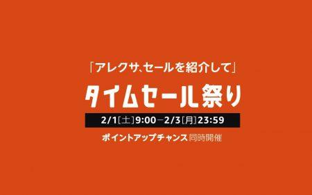 【2/3まで】Amazon 63時間限定タイムセール祭りで注目の商品を要チェック!