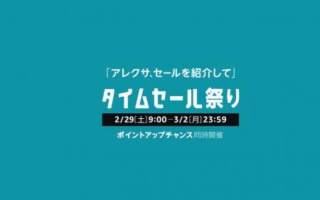 【3/2まで】Amazon 63時間限定タイムセール祭りで注目の商品を要チェック!