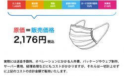 トリニティ株式会社、品薄のマスクを原価で販売開始