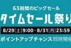 16,200円もお得!ソースネクスト、Dropbox Plus 3年版 セール実施中(9月2日まで)