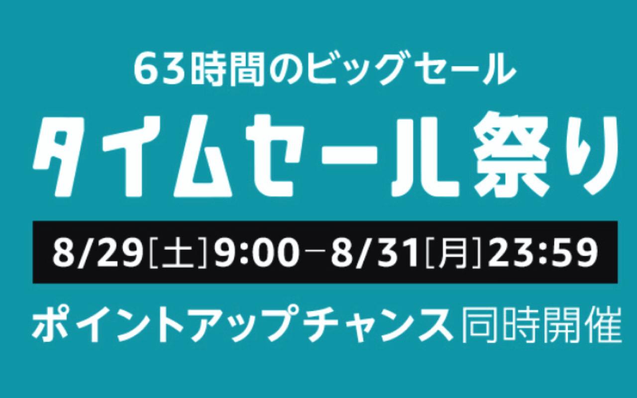 """<span class=""""title"""">Amazonタイムセール祭り!MacBook Pro 13インチ・Dropboxがお得!</span>"""