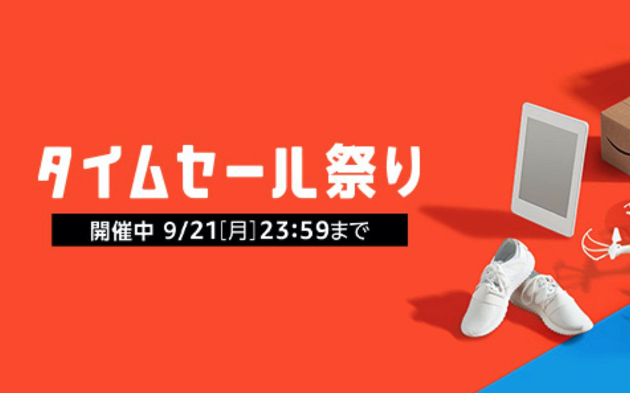 "<span class=""title"">Amazonタイムセール祭り!モバイルバッテリー・充電ケーブルがお得!</span>"