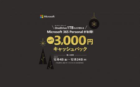 3,000円お得!Amazon、Microsoft 365 Personal キャッシュバックキャンペーン実施中