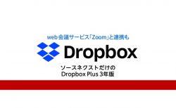 読者限定で15,400円お得!ソースネクスト、Dropbox Plus 3年版 セール実施中(2月26日まで)