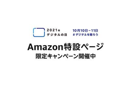 【10月11日まで】Amazon「デジタルの日」限定セール開催中